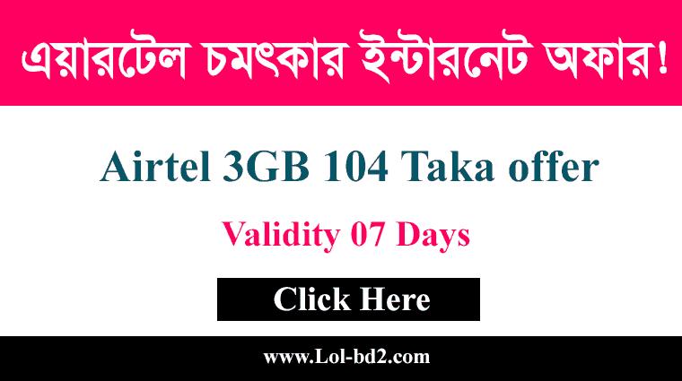 airtel 3gb 104 taka offer