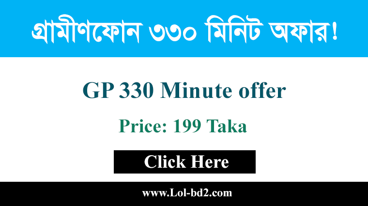 gp 330 minute offer