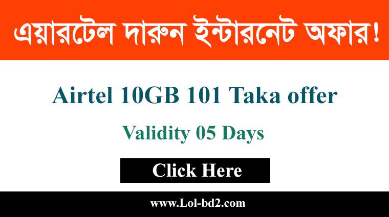 airtel 10gb internet offer