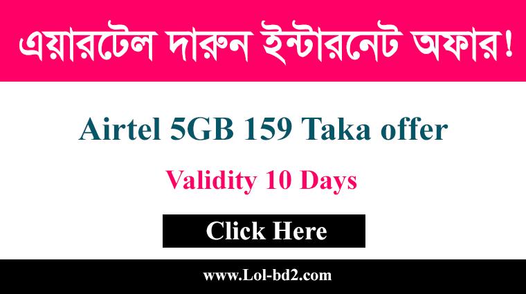 airtel 5gb 159 taka offer
