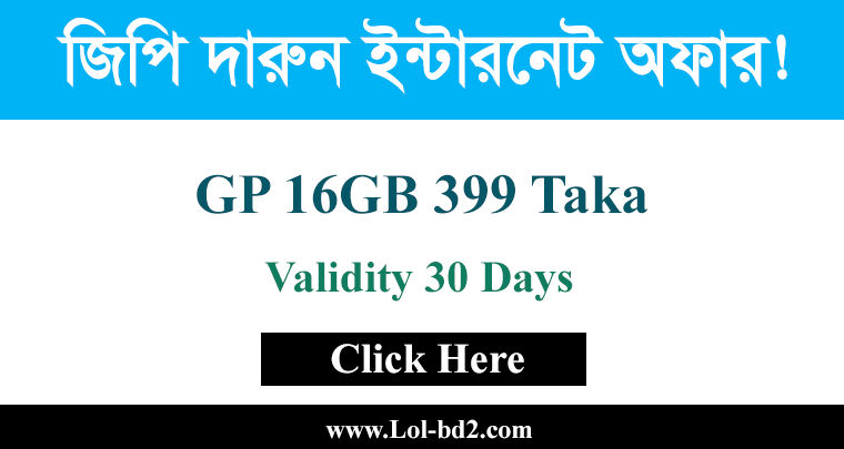 gp 16gb 399 taka offer