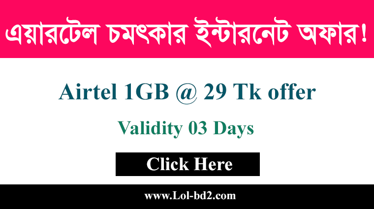 airtel 1gb 29 taka offer