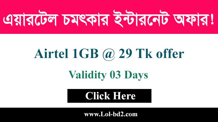 airtel 1gb 29 taka offer