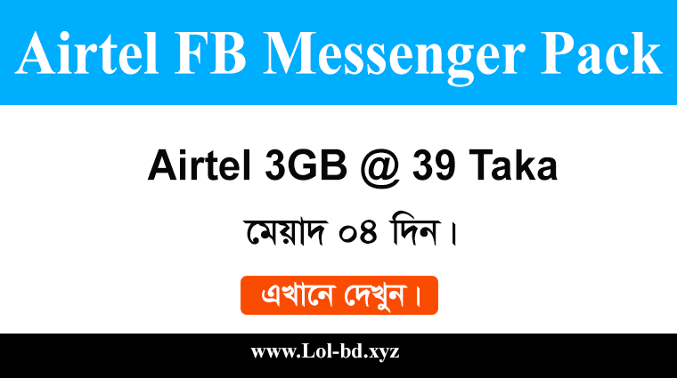airtel facebook messenger pack