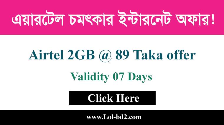 airtel 2gb 89 taka offer