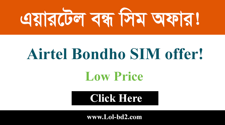 airtel bondho sim offer