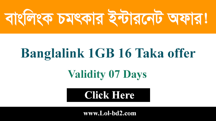 banglalink 1gb 16 taka offer