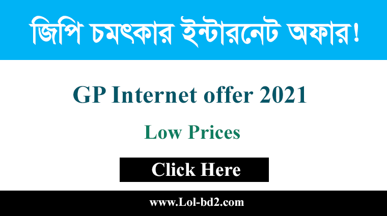 gp internet offer 2021