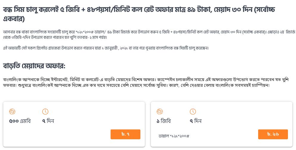 Banglalink Reactivate SIM offer