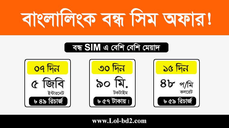 banglalink off sim offe